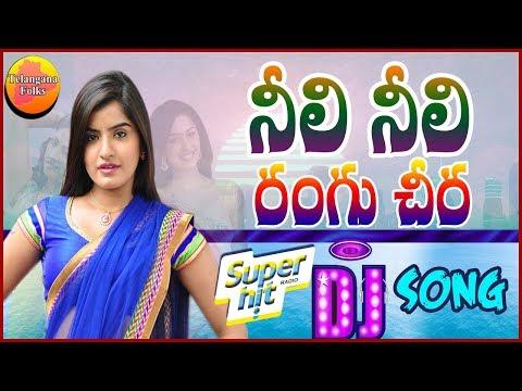 Neeli Neeli Rangu Cheera O Ramulamma | Folk Dj Songs | Palle Patalu | Telangana Folk Dj Songs
