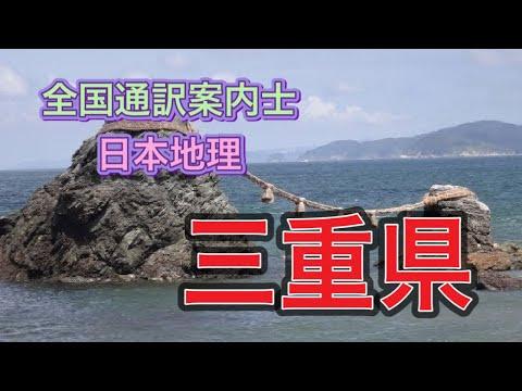 通訳案内士試験・日本地理(三重県)Mie Prefecture