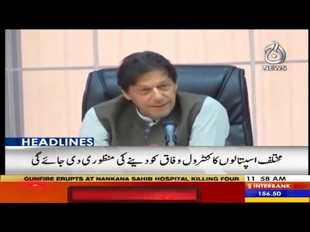 Headlines 12 PM | 18 June 2019 | Aaj News