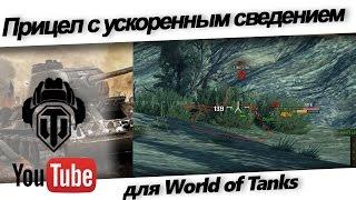 Скачайте ★ Прицел с Ускоренным сведением Фаталити★ для World of Tanks