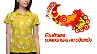#Езидская национальная символика на одежде 001