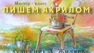 Как рисовать акриловыми красками(http://sovetmasterov.ru/?p=370 В этом видео вы увидите процесс создания картины акриловыми красками. Художник использует..., 2013-06-28T07:34:08.000Z)