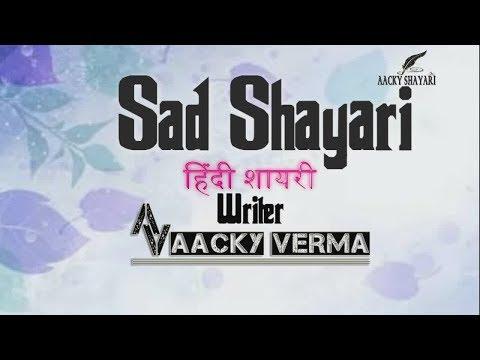 Bewafa Whatsapp Shayari Status | Sad Shayari | Breakup Shayari