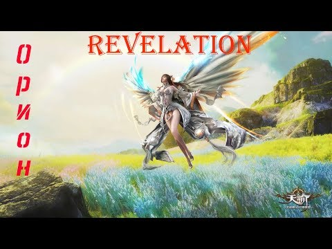 Revelation СТРИМ....Прохождение Ежедневок