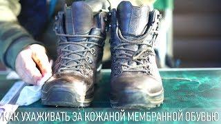 Как Ухаживать за Кожаной Мембранной Обувью: Простой Алгоритм. Как Выбрать Обувь Гортекс