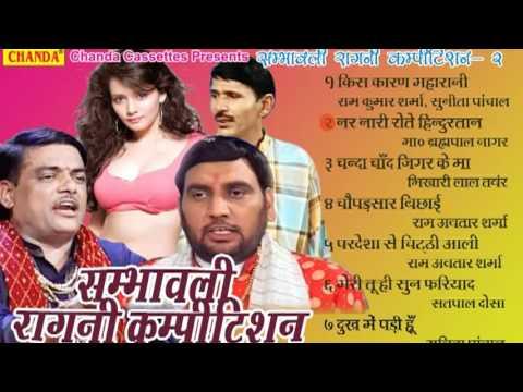 Sambhawali Ragni Competition Vol 2 || सम्भावली रागनी कम्पीटिशन  || Haryanvi Ragni