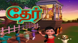 தேர் (Temple Car) Tamil Rhymes for Children