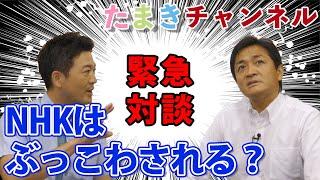 【関健一郎x玉木雄一郎】NHKはぶっこわされる?