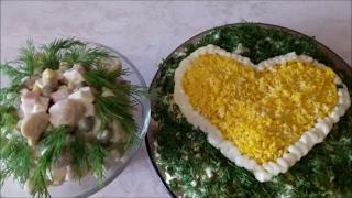 САЛАТЫ рецепты Салаты на праздничный стол МИМОЗА и ПСЕВДО ОЛИВЬЕ