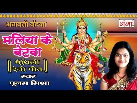 मलिया के बेटवा - Maithili Devi Geet - Poonam Mishra Devi Geet 2017