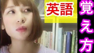 英語を独学で勉強している人は必見の勉強法です。 参考文献はこちら↓ 「...