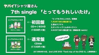 """3ピースバンド""""ヤバイTシャツ屋さん""""が、 2018年9月19日(水)にリリース..."""