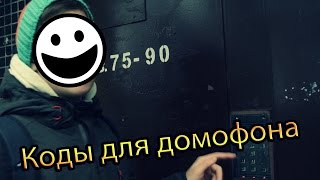 Как открыть домофон без ключа? Код открытия для Vizit ...