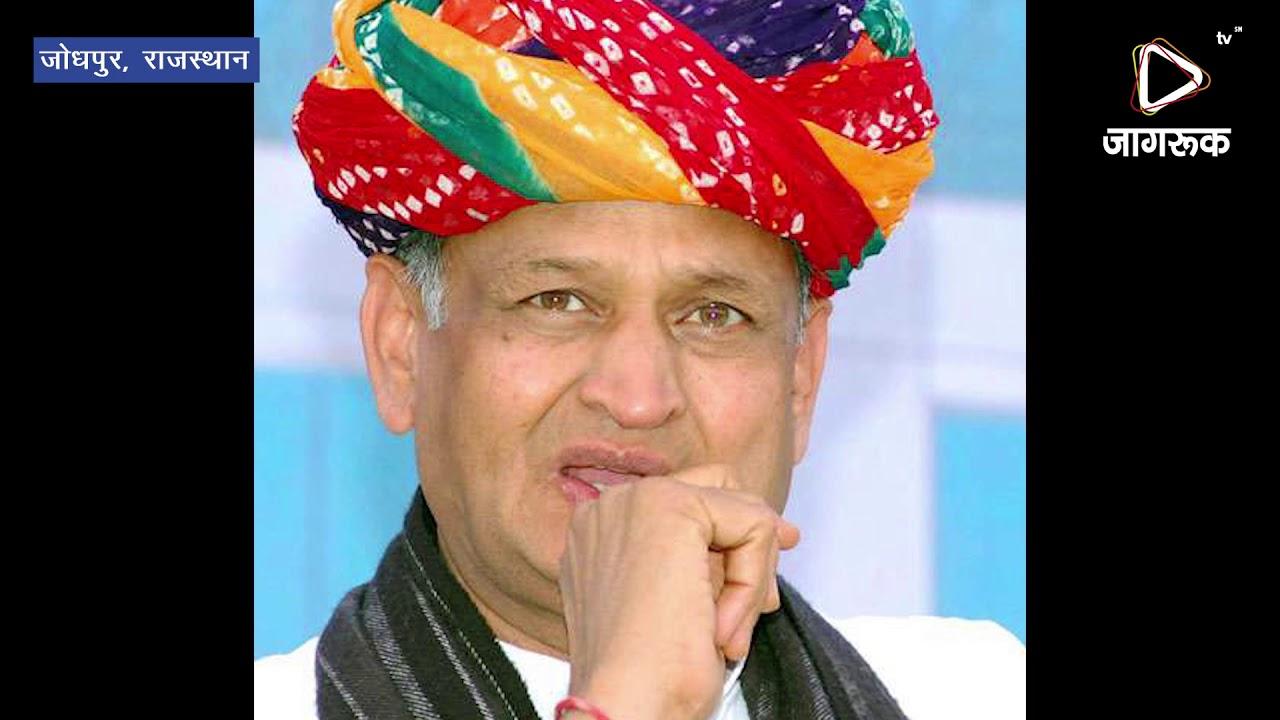 जोधपुर : गहलोत टटोलेंगे कार्यकर्ताओं की नब्ज