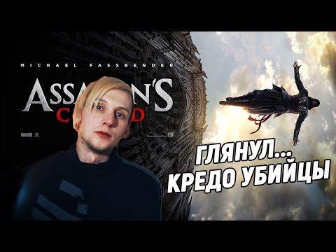 Глянул...Кредо Убийцы  Мнение о Фильме