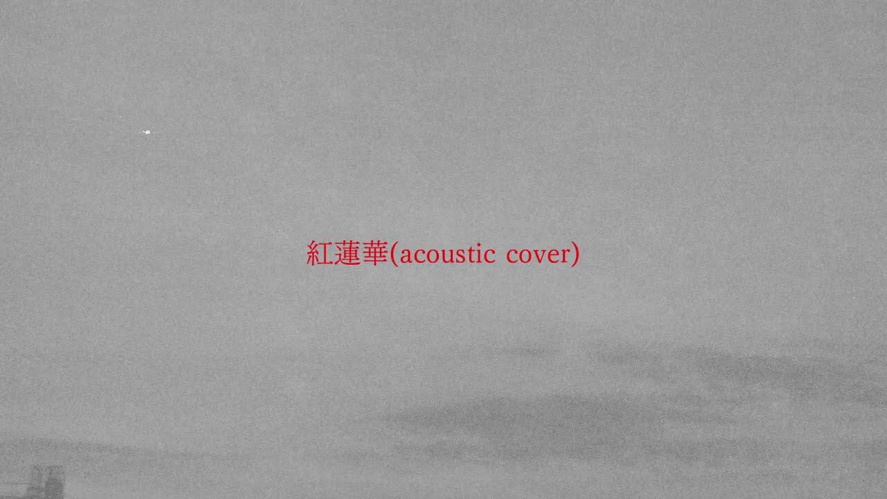 LiSA 『紅蓮華』 Acoustic Cover