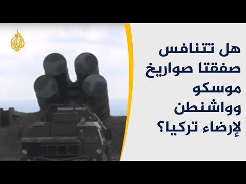 هل تتنافس صفقتا صواريخ موسكو وواشنطن لإرضاء تركيا؟  - نشر قبل 33 دقيقة