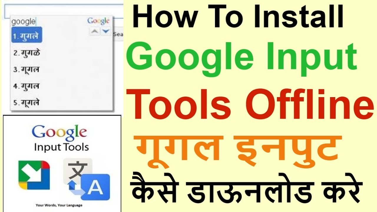 How to download google input tools offline in hindi  Google Input Tool Not  Working In Windows