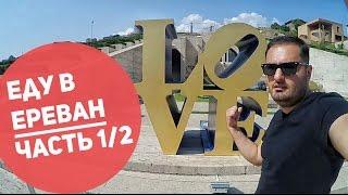 Еду в Ереван (Часть 1/2)(Граждане РФ с 2017-го года смогут въезжать в Армению без загранпаспорта. Хорошая новость для желающих путешес..., 2017-01-24T23:05:11.000Z)