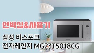 삼성 비스포크 전자레인지 MG23T5018CG 언박싱&…