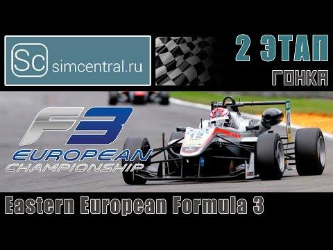 Assetto Corsa Eastern European Formula 3. 2 этап ГОНКА