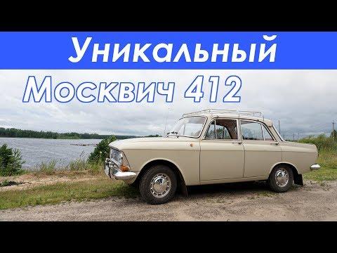 УНИКАЛЬНЫЙ Москвич 412 обзор