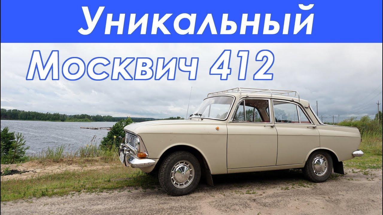 УНИКАЛЬНЫЙ Москвич 412 - обзор