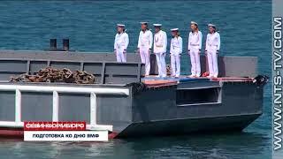 23.07.2018 Программа празднования Дня Военно-морского флота