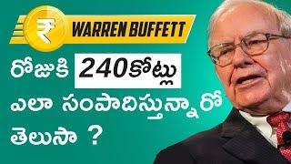 10 INVESTMENT SECRETS FROM WARREN BUFFET IN TELUGU | SUCCESS