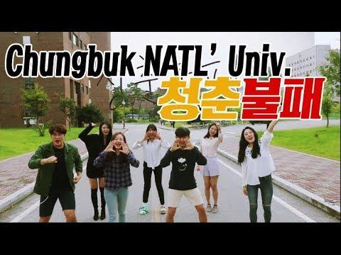 2017 충북대학교 뮤직비디오 커버(COVER)영상 '청춘불패(靑春不敗)' // Chungbuk National University Music Video Cover Movie
