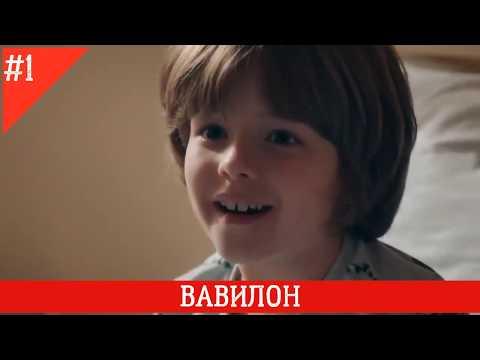 ВАВИЛОН 1 СЕРИЯ РУССКАЯ ОЗВУЧКА