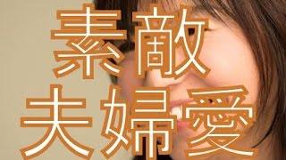 山口智子・唐沢寿明が子供を作らず2人で生きる理由【感動秘話】 《感動...
