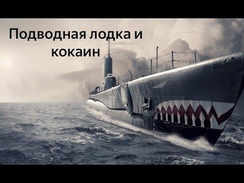 Подводная лодка и кокаин