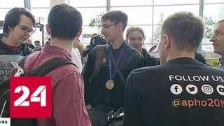 Смотреть видео Из Азиатской олимпиады по физике Россия привезла 7 медалей и абсолютного чемпиона - Россия 24 онлайн