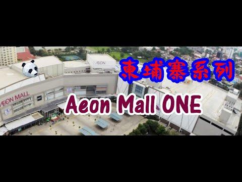 柬埔寨 金邊   Aeon Mall ONE Phnom Penh Ep7