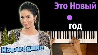 Нюша - Это Новый Год ● караоке | PIANO_KARAOKE ● ᴴᴰ + НОТЫ & MIDI
