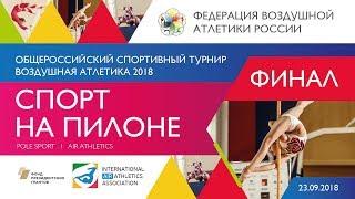 Смотреть видео 50 Мосеева Александра Санкт-Петербург онлайн