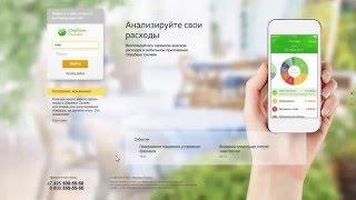 Оплата через Сбербанк по смс и Сбербанк Онлайн