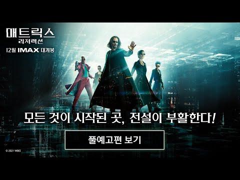 [매트릭스: 리저렉션] 공식 예고편