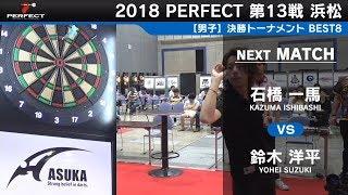 石橋一馬 vs 鈴木洋平【男子BEST8】2018 PERFECTツアー 第13戦 浜松