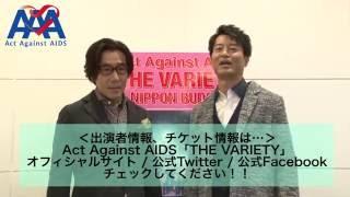 12月1日・世界エイズデー>に岸谷五朗の呼びかけで1993年からスタートしたAAA 「THE VARIETY」。AIDSについての関心をお持ち頂くことを目的に、今年...
