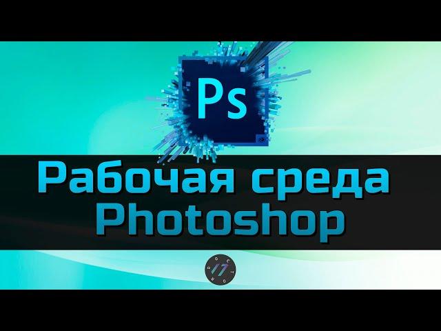 #2 Рабочая среда в Photoshop, Уроки Photoshop для начинающих