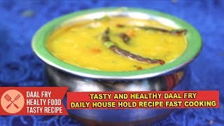 Restaurant Style Dal Fry Recipe  - Healthy Dal Fry recipe - होटल जैसी दाल फ्राई तड़का