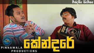 කේන්දරේ - Kendare (Pinnawala Productions)