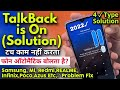TalkBack Problem Fix   Mobile Touch Not Working   TalkBack is on Press and Hold