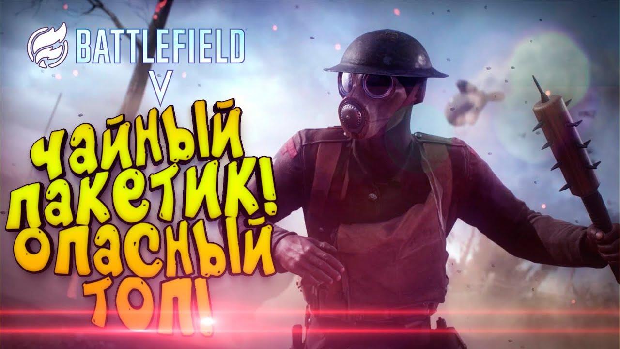 ЧАЙНЫЙ ПАКЕТИК! - ОПАСНЫЙ ФИНАЛ В Battlefield 5: Firestorm