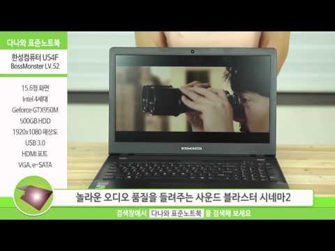한성컴퓨터 U54F BossMonster LV.52 5월 다나와 표준노트북