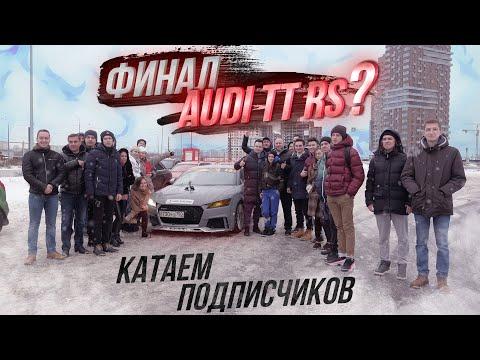Audi TTRS 1000 лс без каркаса в городе! Конец проекта?