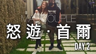 madcouple mad trip seoul 怒遊 首爾 day 2 新沙洞 弘大