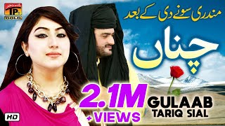 Gulaab | Channa | Tariq Sial | Latest Punjabi And Saraiki Song 2019